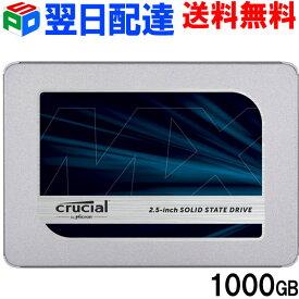 ランキング1位獲得! Crucial クルーシャル SSD 1TB(1000GB) MX500 SATA3 内蔵2.5インチ 7mm【5年保証・翌日配達送料無料】CT1000MX500SSD1 9.5mmアダプター付 パッケージ品