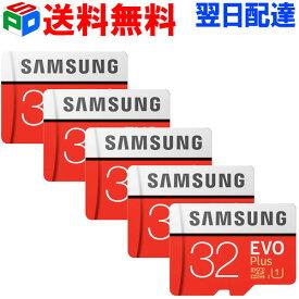 お買得5枚組 microSDHCカード 32GB【翌日配達送料無料】Samsung EVO Plus Class10 UHS-I対応 最大読出速度95MB/s SD変換アダプター付 海外パッケージ