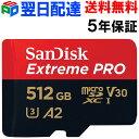 期間限定ポイント2倍!512GB microSDXCカード マイクロSD SanDisk サンディスク【5年保証・翌日配達送料無料】Extreme…