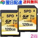 お買得2枚組 7年保証!4K動画録画 SDカード SDXC カード 128GB SPD【翌日配達送料無料】超高速R:100MB/s W:80MB/s Class10 UHS-I U3 V30