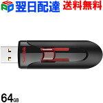 USBメモリー64GBSanDiskサンディスクCruzerGlideUSB3.0対応超高速パッケージ品