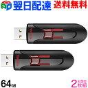 お買得2枚組 USBメモリー 64GB SanDisk サンディスク【翌日配達送料無料】Cruzer Glide USB3.0対応 超高速 パッケージ品