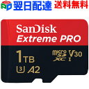microSDXCカード マイクロSD 1TB SanDisk サンディスク Extreme Pro UHS-I U3 V30 A2 R:170MB/s W:90MB/s SDアダプタ…