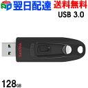 USBメモリ 128GB サンディスク【翌日配達送料無料】Sandisk ULTRA USB3.0 高速 100MB/s パッケージ品