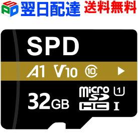 microSDカード マイクロSD microSDHC 32GB SPD【翌日配達送料無料】超高速100MB/s UHS-I U1 V10 アプリ最適化 Rated A1対応【V】