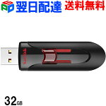USBメモリー32GBSanDiskサンディスクCruzerGlideUSB3.0対応超高速パッケージ品