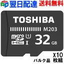 お買得10枚組 microSDカード マイクロSD microSDHC 32GB Toshiba 東芝【翌日配達送料無料】UHS-I 超高速100MB/s FullHD対応 企業向けバルク品