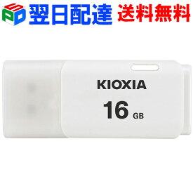 ポイント10倍 USBメモリ16GB KIOXIA【翌日配達送料無料】パッケージ品 ホワイト KXUSB16G-LU202WC4