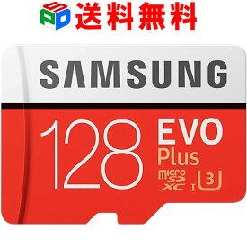 マイクロsdカード microSDXCカード 128GB Nintendo Switch 動作確認済 Samsung サムスン EVO Plus Class10 UHS-1 U3 R:100MB/s W:90MB/s 4K SDアダプター付 海外パッケージ 送料無料 SMTF128G-MC128GACN