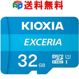 ワンダフルデー特価!microSDカード 32GB microSDHCカード マイクロSD KIOXIA(旧東芝メモリー) EXCERIA CLASS10 UHS-I FULL HD対応 R:100MB/s 海外パッケージ KXTF32NA-LMEX1LC4 送料無料
