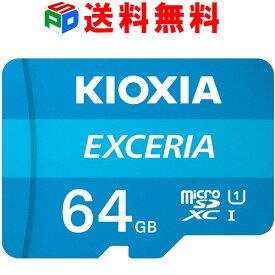 ワンダフルデー特価!microSDカード 64GB microSDXCカード マイクロSD KIOXIA(旧東芝メモリー) EXCERIA CLASS10 UHS-I FULL HD対応 R:100MB/s 海外パッケージ 送料無料