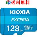 コスパ最高!microSDカード 128GB microSDXCカード マイクロSD KIOXIA(旧東芝メモリー) EXCERIA CLASS10 UHS-I FULL…