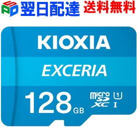 microSDカード 128GB microSDXCカード マイクロSD【翌日配達送料無料】 KIOXIA(旧東芝メモリー) EXCERIA CLASS10 UHS-I FULL HD対応 R:100MB/s 海外パッケージ