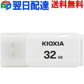 32GB USBメモリ USB2.0 日本製【翌日配達送料無料】 KIOXIA(旧東芝メモリー)TransMemory U202 キャップ式 ホワイト 海外パッケージ