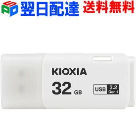 32GB USBメモリ USB3.2 Gen1 日本製 【翌日配達送料無料】 KIOXIA(旧東芝メモリー) TransMemory U301 キャップ式 ホワイト 海外パッケージ KXUSB32G-LU301WC4