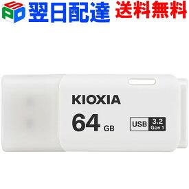 64GB USBメモリ USB3.2 Gen1 日本製【翌日配達送料無料】 KIOXIA(旧東芝メモリー)TransMemory U301 キャップ式 ホワイト 海外パッケージ