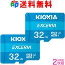 期間限定ポイント2倍!お買得2枚組 microSDカード 32GB microSDHCカード マイクロSD KIOXIA(旧東芝メモリー) EXCERIA CLASS10 UHS-I FULL HD対応 R:100MB/s 海外パッケージ KXTF32NA-LMEX1LC4-2SET 送料無料