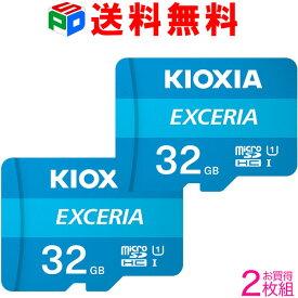 特価!お買得2枚組 microSDカード 32GB microSDHCカード マイクロSD KIOXIA(旧東芝メモリー) EXCERIA CLASS10 UHS-I FULL HD対応 R:100MB/s 海外パッケージ KXTF32NA-LMEX1LC4-2SET 送料無料