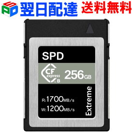 CFexpress Type B メモリーカード 256GB【5年保証・翌日配達送料無料】SPDブランド 超高速R:1700MB/S W:1200MB/S CFX-A0256GPHTW