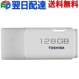 USBメモリ 128GB 東芝 TOSHIBA【翌日配達送料無料】パッケージ品
