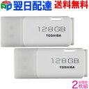 お買得2枚組 USBメモリ 128GB 東芝 TOSHIBA【翌日配達送料無料】パッケージ品