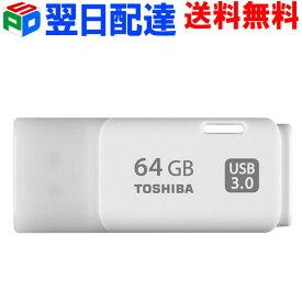ポイント10倍 USBメモリ 64GB 東芝 TOSHIBA【翌日配達送料無料】USB3.0 パッケージ品