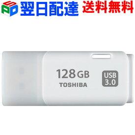 USBメモリ 128GB 東芝 TOSHIBA【翌日配達送料無料】USB3.0 パッケージ品