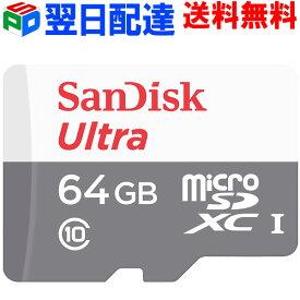 microSDXC 64GB SanDisk サンディスク 【翌日配達送料無料】 class10 100MB/s UHS-I U1 FULL HD対応 海外向けパッケージ品