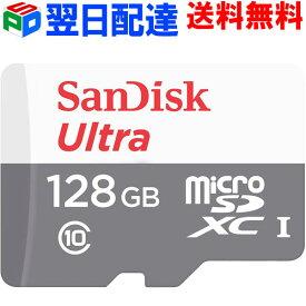 microSDXC 128GB SanDisk サンディスク 【翌日配達送料無料】 class10 100MB/s UHS-I U1 FULL HD対応 海外向けパッケージ品