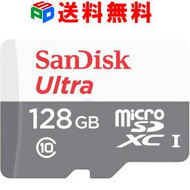 連続ランキング1位獲得!microSDXC 128GB サンディスク SanDisk UHS-I 超高速U1 Class10 マイクロsdカード 海外パッケージ SATF128NA-QUNR 送料無料