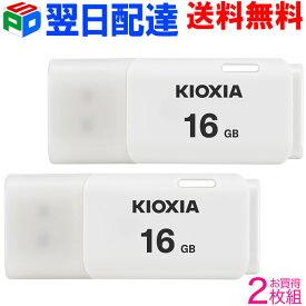 お買い物マラソン特価!お買得2枚組 USBメモリ16GB KIOXIA(旧東芝メモリー)日本製 【翌日配達送料無料】 海外パッケージ ホワイト KXUSB16G-LU202WC4-2SET