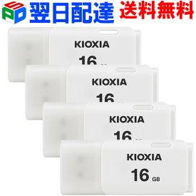 お買得4枚組 USBメモリ16GB KIOXIA(旧東芝メモリー) 【翌日配達送料無料】海外パッケージ ホワイト KXUSB16G-LU202WC4-4SET