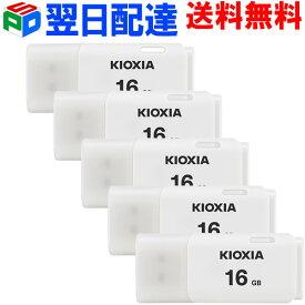 お買得5枚組 USBメモリ16GB KIOXIA(旧東芝メモリー)日本製 【翌日配達送料無料】 海外パッケージ ホワイト KXUSB16G-LU202WGG4-5SET