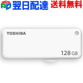 USBメモリ 128GB 東芝 TOSHIBA USB2.0【翌日配達送料無料】パッケージ品