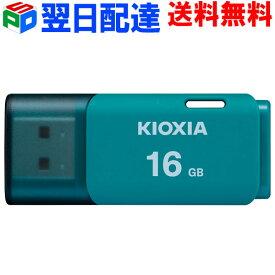 USBメモリ16GB KIOXIA(旧東芝メモリー) 【翌日配達送料無料】 海外パッケージ ブルー KXUSB16G-LU202LC4