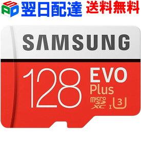 microSDXC 128GB SAMSUNG サムスン Nintendo Switch用推奨 【翌日配達送料無料】Class10 U3 4K対応 R:100MB/s UHS-I EVO Plus SDアダプター付 海外パッケージ SMTF128G-MC128HACN