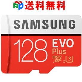 マイクロsdカード microSDXCカード R:100MB/s W:60MB/S 128GB Nintendo Switch 動作確認済 Samsung サムスン EVO Plus Class10 UHS-1 U3 4K SDアダプター付 海外パッケージ 送料無料 SMTF128G-MC128HAAPC