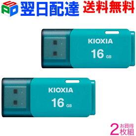 お買得2枚組 USBメモリ16GB KIOXIA(旧東芝メモリー) 【翌日配達送料無料】 海外パッケージ ブルー KXUSB16G-LU202LC4-2SET