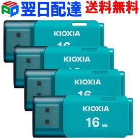 お買得4枚組 USBメモリ16GB KIOXIA(旧東芝メモリー) 【翌日配達送料無料】 海外パッケージ ブルー KXUSB16G-LU202LC4-4SET