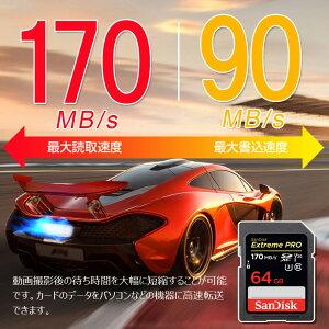 SanDiskSDカードSDXCカード64GサンディスクExtremePro超高速170MB/sclass10UHS-IU3V304KUltraHD対応SASD64G-XXY送料無料
