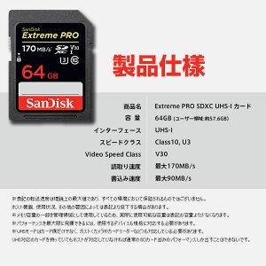 SanDiskSDカードSDXCカード64Gサンディスク【翌日配達送料無料】ExtremePro超高速170MB/sclass10UHS-IU3V304KUltraHD対応SASD64G-XXY