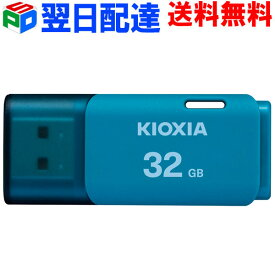 USBメモリ32GB KIOXIA(旧東芝メモリー) 【翌日配達送料無料】 USB2.0 TransMemory U202 ブルー 海外パッケージ