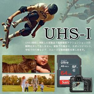 SDカードUltraUHS-ISDXCカード64GBclass10SanDiskサンディスク高速48MB/sパッケージ品送料無料