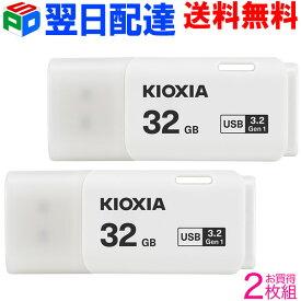お買い物マラソン特価!お買得2枚組 32GB USBメモリ USB3.2 Gen1 日本製 【翌日配達送料無料】 KIOXIA(旧東芝メモリー) TransMemory U301 キャップ式 ホワイト 海外パッケージ KXUSB32G-LU301WC4-2SET