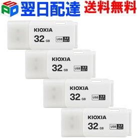 お買得4枚組 32GB USBメモリ USB3.2 Gen1 日本製 【翌日配達送料無料】 KIOXIA(旧東芝メモリー) TransMemory U301 キャップ式 ホワイト 海外パッケージ KXUSB32G-LU301WC4-4SET