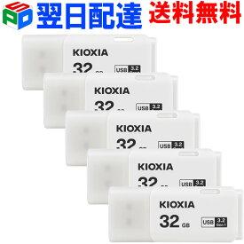 お買得5枚組 32GB USBメモリ USB3.2 Gen1 日本製 【翌日配達送料無料】 KIOXIA(旧東芝メモリー) TransMemory U301 キャップ式 ホワイト 海外パッケージ KXUSB32G-LU301WC4-5SET