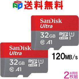 お買得2枚組 microSDカード マイクロSD microSDHC 32GB 新発売120MB/秒 SanDisk サンディスク UHS-I U1 FULL HD アプリ最適化 Rated A1対応 海外パッケージ品 SATF32NA-QUA4-2SET 送料無料