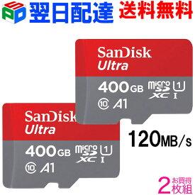 お買い得2枚組 microSDXC 400GB SanDisk サンディスク【翌日配達送料無料】UHS-I 超高速120MB/s U1 FULL HD アプリ最適化 Rated A1対応 海外向けパッケージ品 SATF400NA-QUA4-2SET 送料無料
