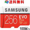 microSDカード マイクロSD microSDXC 256GB Samsung サムスン EVO Plus EVO+ 読出速度100MB/s 書込速度60MB/s UHS-I U…
