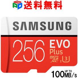 microSDカード マイクロSD microSDXC 256GB Samsung サムスン EVO Plus EVO+ 読出速度100MB/s 書込速度60MB/s UHS-I U3 Class10 SD変換アダプター付 パッケージ品 送料無料 SMTF256G-MC256HACN